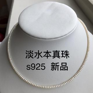 淡水パールネックレス 本真珠 ホワイト 冠婚葬祭 華奢 ベビーパール s925