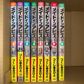 メイドインアビス1〜8巻セット(青年漫画)