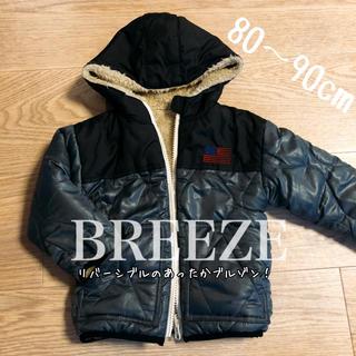 ブリーズ(BREEZE)のBREEZE リバーシブル あったか ブルゾン (ジャケット/上着)
