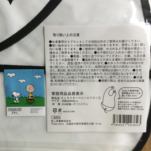 お値下げしました!スヌーピー  お食事エプロン 2枚セット キッズ/ベビー/マタニティの授乳/お食事用品(お食事エプロン)の商品写真