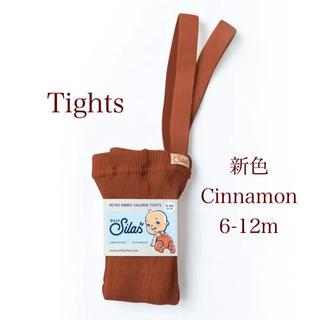 コドモビームス(こども ビームス)のSILLY Silas シリーサイラス cinnamon 6-12m タイツ(靴下/タイツ)