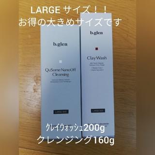 ビーグレン(b.glen)のビーグレン クレイウォッシュ クレンジング 増量 largeサイズ(洗顔料)