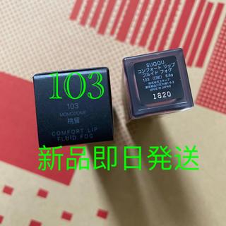 SUQQU -  103桃留 新品限定品SUQQU スックコンフォート リップ フルイド フォグ