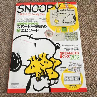 スヌーピー(SNOOPY)のSNOOPY in SEASONS PEANUTS Family Ties(ファッション/美容)