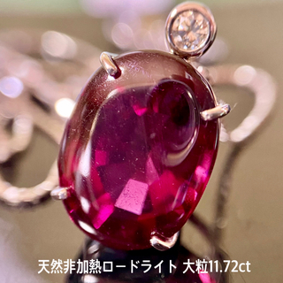 天然 ロードライト ガーネット ダイヤモンド 大粒11.72×0.10ct PT