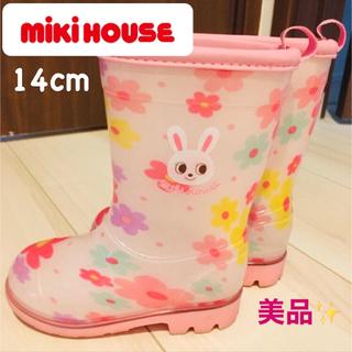 mikihouse - ミキハウス レインブーツ 14cm