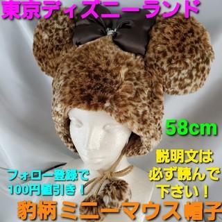 ミニーマウス(ミニーマウス)の★東京ディズニーランドで購入!ヒョウ柄ファー帽子★(キャラクターグッズ)