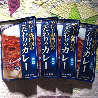 レトルト食品 カレー専門店のこだわりのカレー 辛口 210g×4袋(レトルト食品)