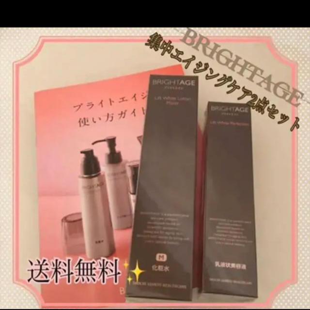 ひかこうママ様専用 コスメ/美容のスキンケア/基礎化粧品(化粧水/ローション)の商品写真