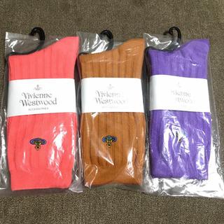 Vivienne Westwood - 新品ヴィヴィアンウエストウッド  靴下ソックス【鮮やかな3足セット】