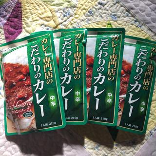 レトルト食品 カレー専門店のこだわりのカレー 中辛 210g×4袋(レトルト食品)