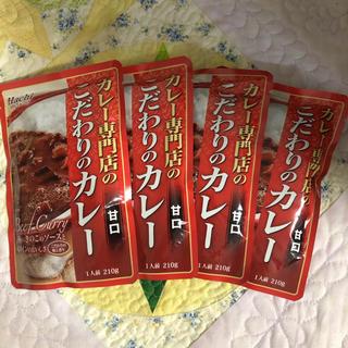 レトルト食品 カレー専門店のこだわりのカレー 甘口 210g×4袋(レトルト食品)