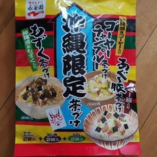 沖縄限定茶漬け(インスタント食品)