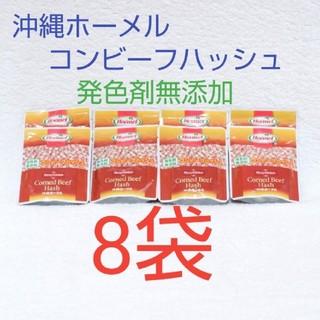ホーメルコンビーフハッシュ発色剤無添加8袋 70g レトルトパウチ 保存食(レトルト食品)