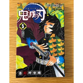 集英社 - 鬼滅の刃 コミック 5巻