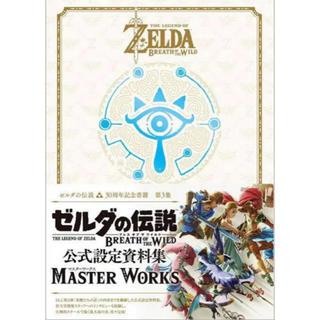 ニンテンドウ(任天堂)のゼルダの伝説 30周年記念書籍 第3集 MASTER WORKS 公式認定資料集(アート/エンタメ)