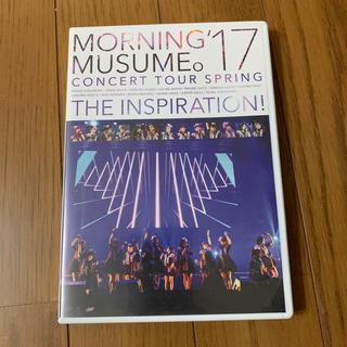 モーニング娘。 - モーニング娘。'17 コンサートツアー春~THE INSPIRATION!~ D