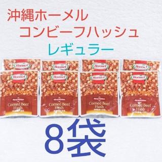 ホーメルコンビーフハッシュレギュラー8袋 70g レトルトパウチ 保存食(レトルト食品)