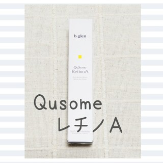 ビーグレン(b.glen)のb.glen QusomeレチノA 15g 美容液(美容液)