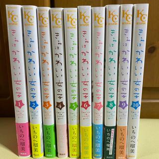 きみはかわいい女の子1〜10巻 (少女漫画)