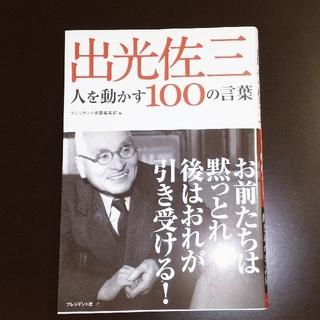 出光佐三   人を動かす100の言葉(ビジネス/経済)