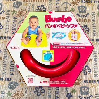 バンボ(Bumbo)の早い者勝ち!Bumbo❤︎バンボ 腰ベルト&移動用袋付!赤色 ベビーチェアー(その他)