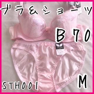 ブラ&ショーツセットB70       STH001(ブラ&ショーツセット)