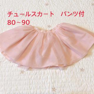 オールドネイビー(Old Navy)の【美品・送料込】チュールスカート 80〜90(スカート)