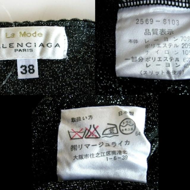Balenciaga(バレンシアガ)のバレンシアガ カーディガン サイズ38 M - レディースのトップス(カーディガン)の商品写真