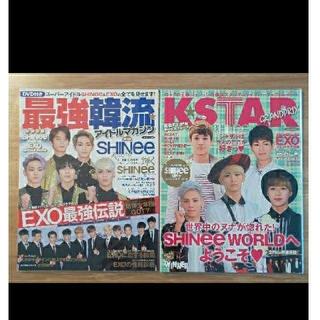 シャイニー(SHINee)のSHINee  掲載雑誌 ☆ 2冊セット(K-POP/アジア)