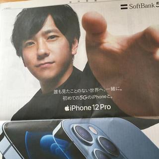 嵐 新聞広告 二宮和也 SoftBank