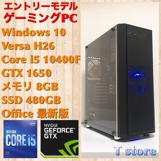ゲーミングPC(Core i5 10400F/GTX1650/メモリ8GB)