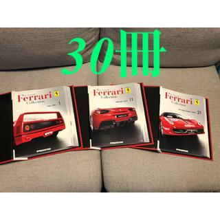 フェラーリ(Ferrari)の豪華30冊 デアゴスティーニ フェラーリコレクション(アート/エンタメ/ホビー)