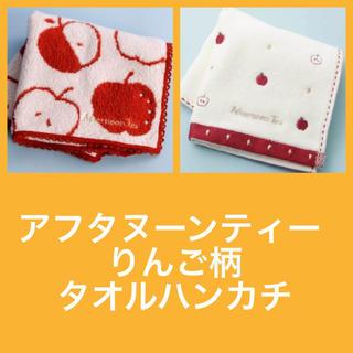 AfternoonTea - アフタヌーンティー ★ りんご柄 タオルハンカチ 2枚