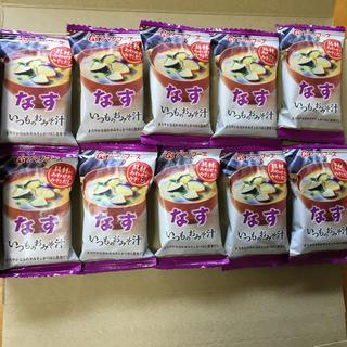 アマノフーズ お味噌汁 フリーズドライ なす10個(インスタント食品)