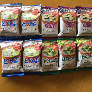 アマノフーズ お味噌汁 フリーズドライ 10個セット☺︎(インスタント食品)
