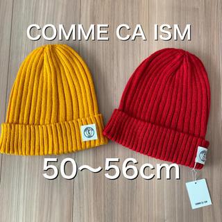 コムサイズム(COMME CA ISM)の新品タグ付き50〜56cm ニット帽 帽子 コムサイズム2枚(帽子)