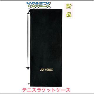ヨネックス(YONEX)のYONEX ヨネックス テニスラケット ケース ブラック(ラケット)