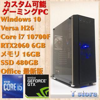 ゲーミングPC(Core i7 10700F/RTX2060/メモリ16GB)