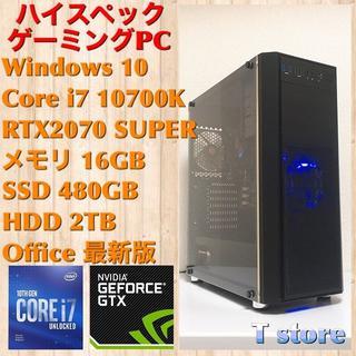 ゲーミングPC(Corei7 10700K/RTX2070S/メモリ16GB)
