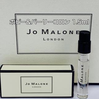ジョーマローン(Jo Malone)のジョーマローン ポピー&バーリコロン(ユニセックス)