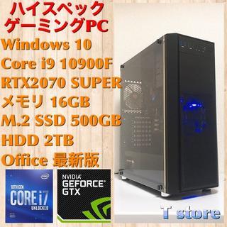 ゲーミングPC(Core i9 10900F/RTX2070S/メモリ16GB)