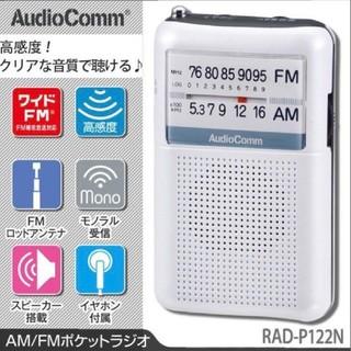 AM/FM ポケットラジオ ホワイト RAD-P122N-W ワイドFM
