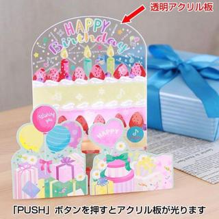 ガッケン(学研)のバースデーカード ライト付ミュージック立体カード ケーキ B148-05(その他)