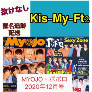 キスマイフットツー(Kis-My-Ft2)の【優虹様専用】Kis-My-Ft2切り抜き myojo・ポポロ 2020年12月(アート/エンタメ/ホビー)