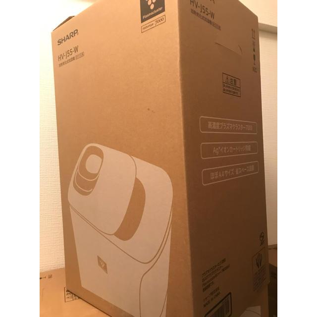 SHARP(シャープ)の【未開封新品】HV-J55Wシャープ プラズマクラスター搭載 加湿器ホワイト スマホ/家電/カメラの生活家電(加湿器/除湿機)の商品写真