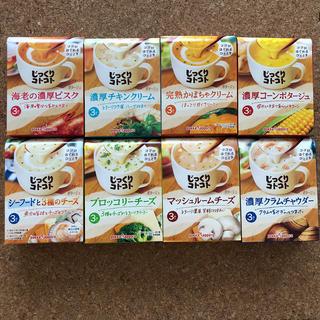 サッポロ(サッポロ)の【じっくりコトコト3袋入×8箱】(インスタント食品)