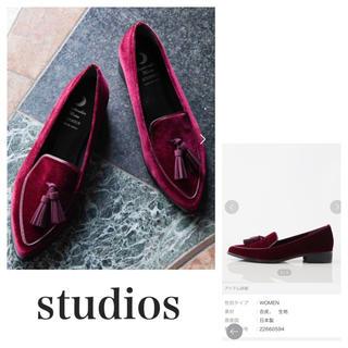 ステュディオス(STUDIOUS)のSTUDIOUSストゥーディオズSeptember Moonローファー新品S(ローファー/革靴)