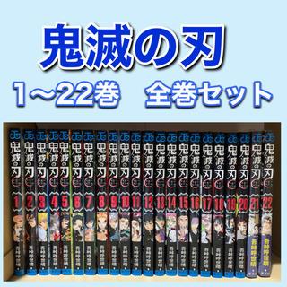 シュウエイシャ(集英社)の鬼滅の刃 1〜22巻の全巻セット 送料無料(全巻セット)