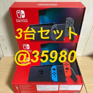 Nintendo Switch - 【新品未開封*店舗印なし】Nintendo Switch ネオン1台 グレー2台